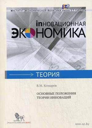 Основные положения теории инноваций. Владимир Комаров