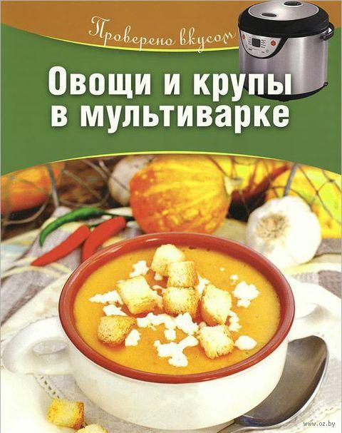 Овощи и крупы в мультиварке. Татьяна Горелкина