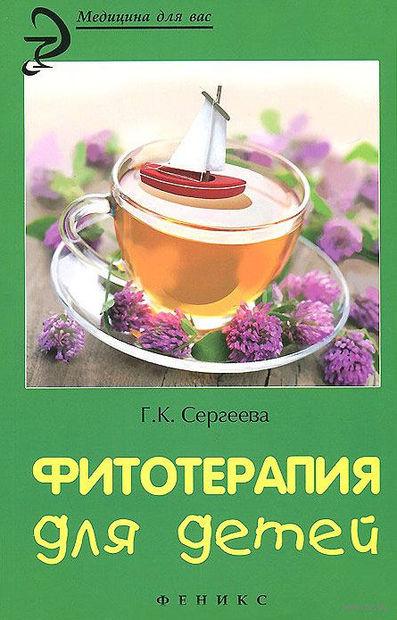 Фитотерапия для детей. Галина Сергеева