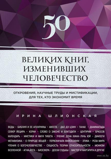 50 великих книг, изменивших человечество. Ирина Шлионская