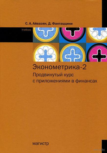 Эконометрика - 2. Продвинутый курс с приложениями в финансах. С. Айвазян, Деан Фантаццини
