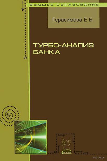 Турбо-анализ банка. Елена Герасимова