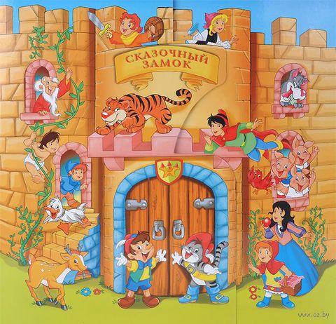 Сказочный замок (комплект из 13 книг) — фото, картинка