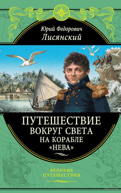 """Путешествие вокруг света на корабле """"Нева"""". Юрий Лисянский"""