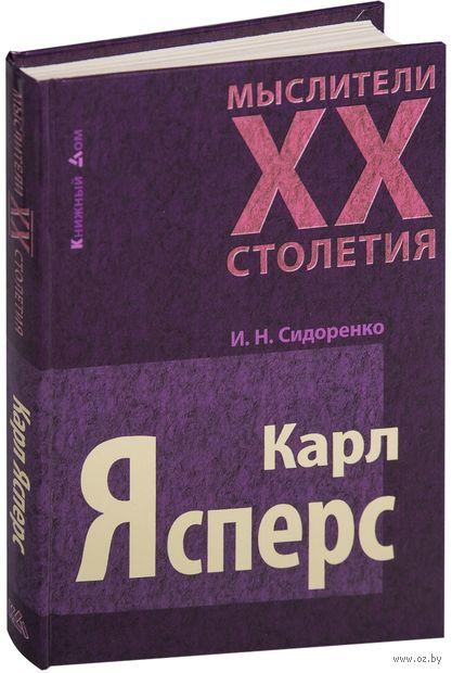 Карл Ясперс. И. Сидоренко