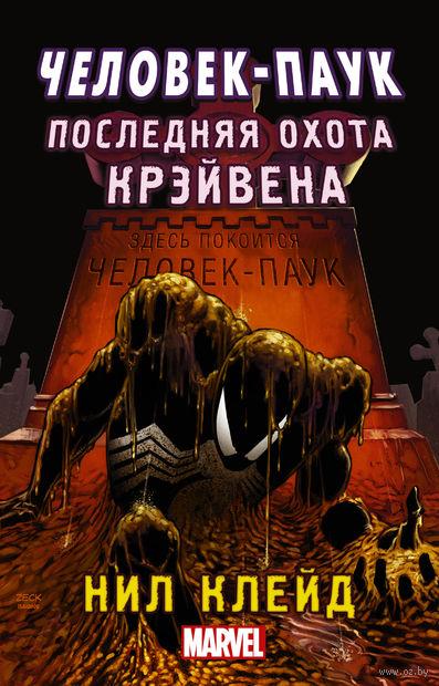Человек-паук. Последняя охота Крэйвена. Нил Клейд