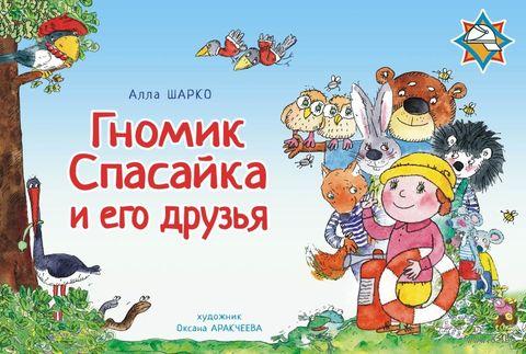 Гномик Спасайка и его друзья — фото, картинка