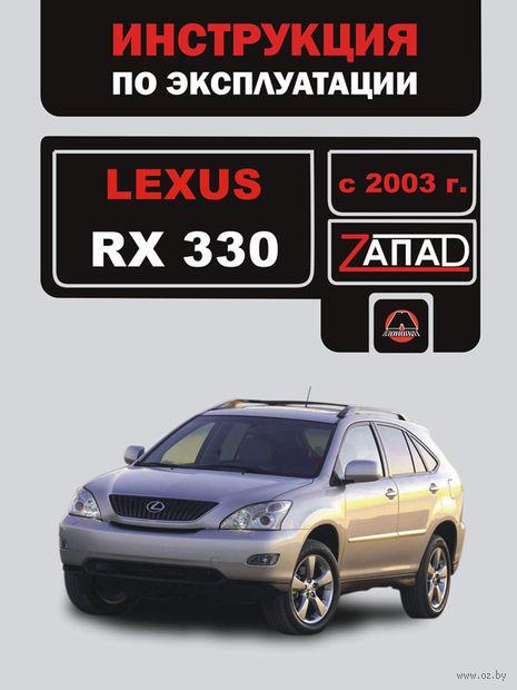 Lexus RX 330 с 2003 г. Инструкция по эксплуатации и обслуживанию — фото, картинка
