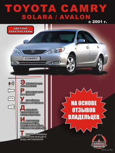Toyota Camry с 2001 г. Эксплуатация. Советы владельцев по техническому обслуживанию автомобиля — фото, картинка