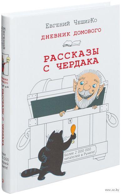 Дневник Домового. Рассказы с чердака — фото, картинка