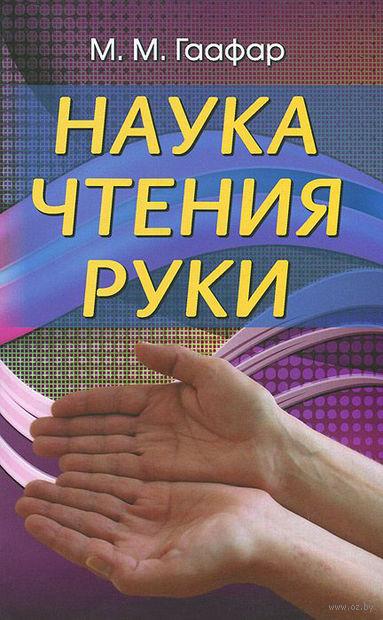 Наука чтения руки — фото, картинка