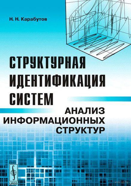 Структурная идентификация систем — фото, картинка