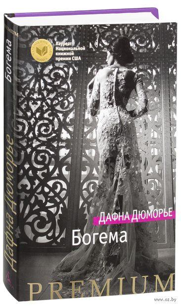 Богема — фото, картинка