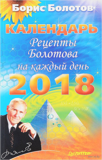 Рецепты Болотова на каждый день. Календарь на 2018 год — фото, картинка