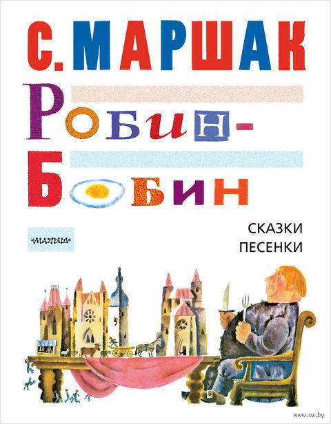 Робин-Бобин. Сказки, чешские и английские песенки, сказка-пьеса — фото, картинка