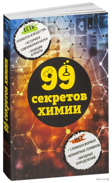 99 секретов химии — фото, картинка
