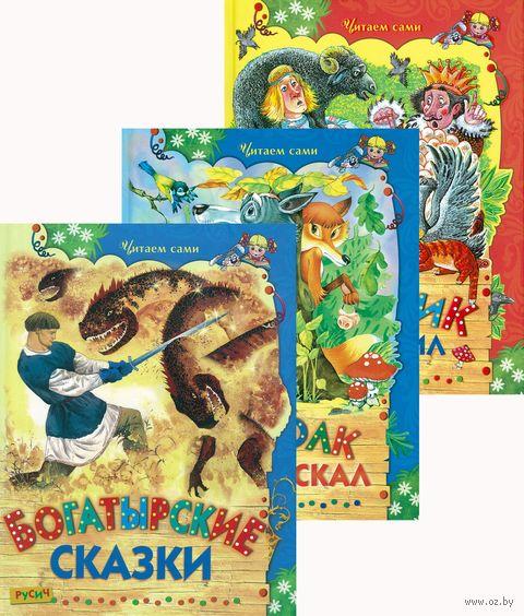 Русские сказки (комплект из 3-х книг) — фото, картинка