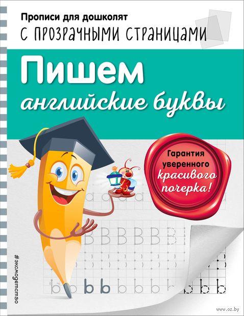 Пишем английские буквы — фото, картинка