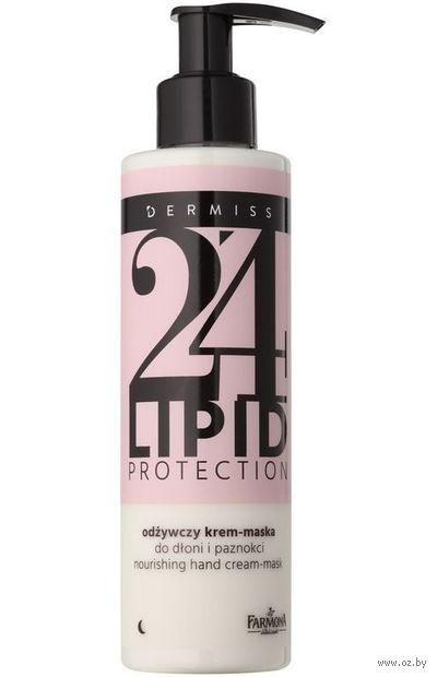 "Крем-маска для рук ""24 LIPID PROTECTION"" (200 мл) — фото, картинка"
