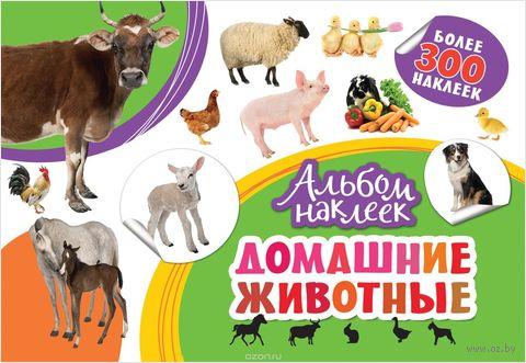 Домашние животные. Альбом наклеек — фото, картинка