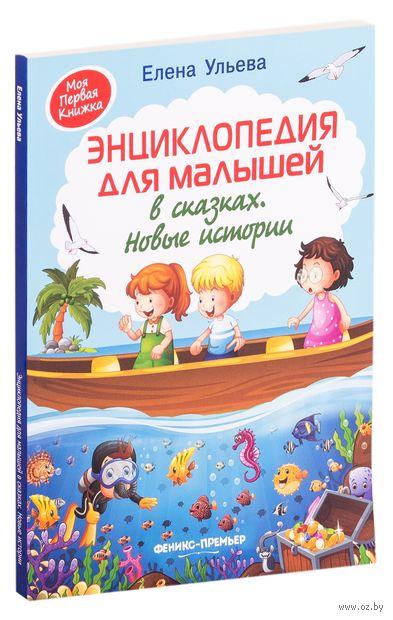 Энциклопедия для малышей в сказках. Новые истории — фото, картинка