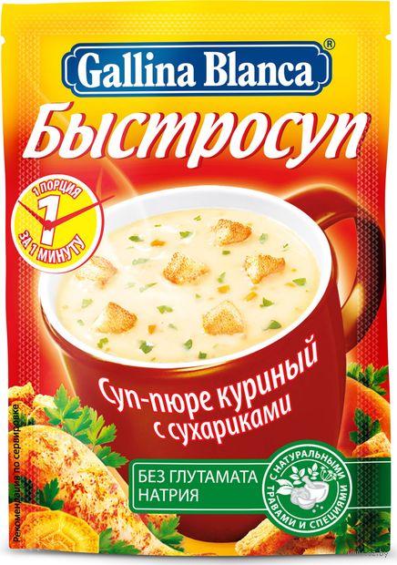 """Суп быстрого приготовления """"Gallina Blanca. Куриный с сухариками"""" (17 г) — фото, картинка"""