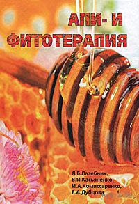 Апи- и фитотерапия. Леонид Лазебник