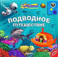 Подводное путешествие. Книжка-игрушка
