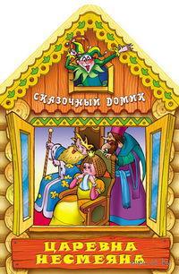 Царевна Несмеяна — фото, картинка