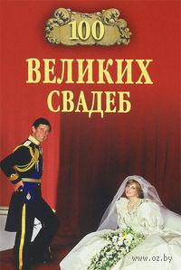 100 великих свадеб. Елена Прокофьева, Марьяна Скуратовская