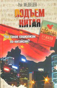 Подъем Китая. Что такое социализм по-китайски?. Рой Медведев