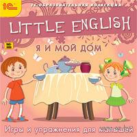 1С:Образовательная коллекция. Little English. Я и мой дом. Игры и упражнения для малышей