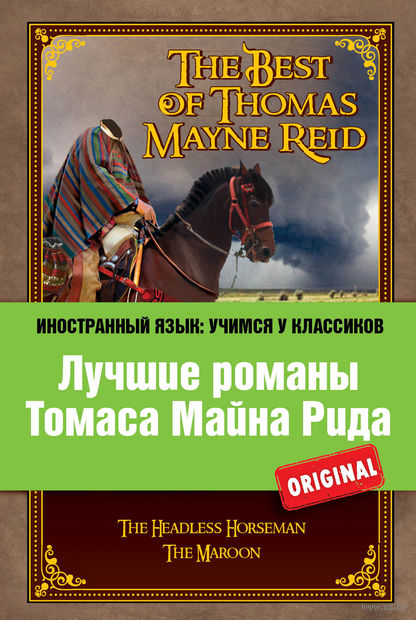 The Best of Thomas Mayne Reid. Томас Рид