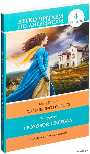 Wuthering Heights. Уровень 4. Эмили Бронте