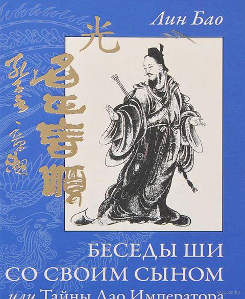 Беседы Ши со своим сыном, или Тайны  Дао Императора. Лин Бао