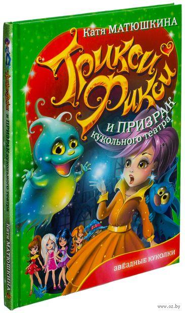 Трикси-Фикси и призрак кукольного театра. Катя Матюшкина