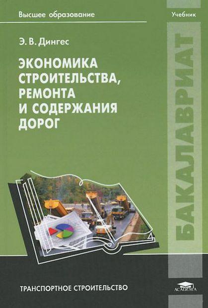 Экономика строительства, ремонта и содержания дорог. Эмилий Дингес