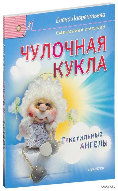 Чулочная кукла. Текстильные ангелы. Елена Лаврентьева