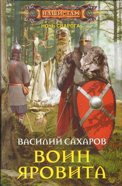 Воин Яровита. Василий Сахаров