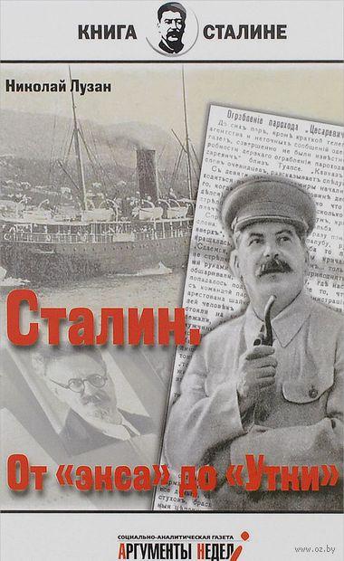 """Сталин. От """"экса"""" до """"Утки"""". Николай Лузан"""