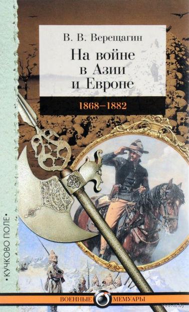 На войне в Азии и Европе. 1868-1882. Василий Верещагин
