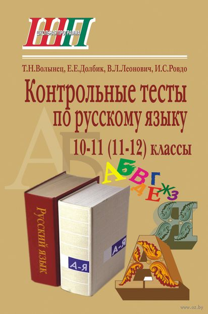 Контрольные тесты по русскому языку 10-11 классы