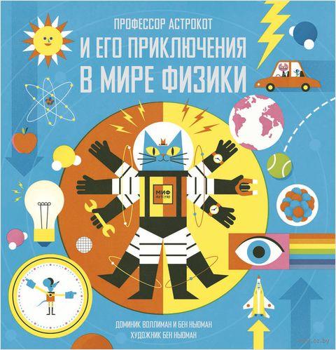 Профессор Астрокот и его приключения в мире физики — фото, картинка
