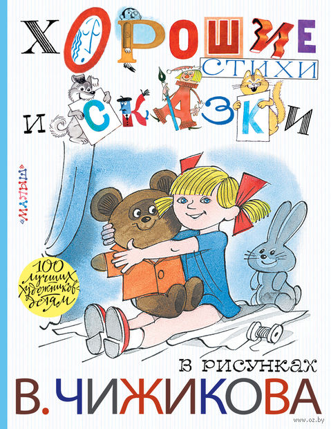 Хорошие стихи и сказки в рисунках В. Чижикова — фото, картинка