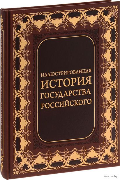 Иллюстрированная история государства российского — фото, картинка