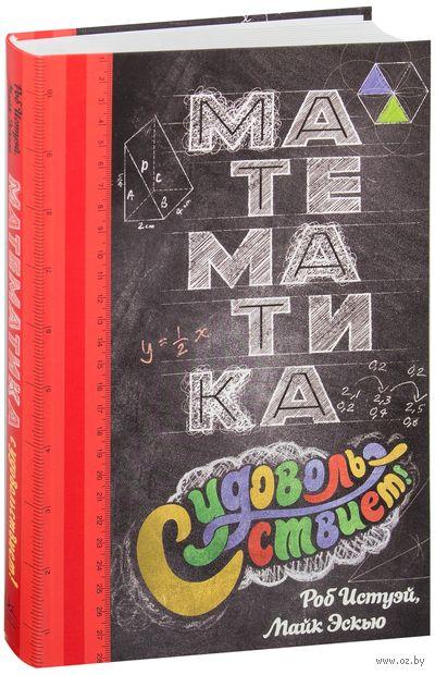 Математика с удовольствием! — фото, картинка