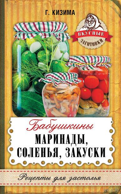 Бабушкины маринады, соленья, закуски — фото, картинка