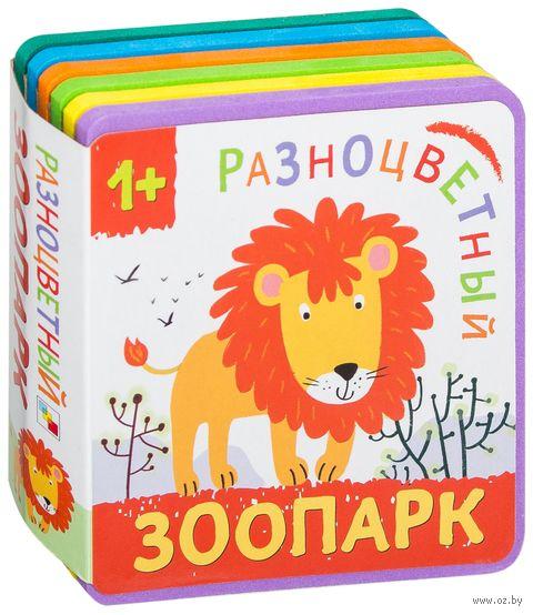 Разноцветный зоопарк. Лев — фото, картинка