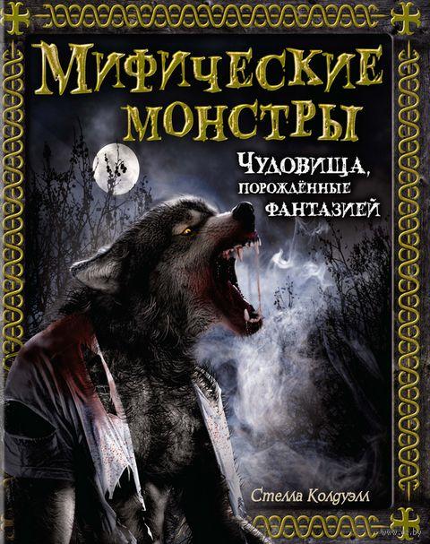 Мифические монстры. Чудовища, порожденные фантазией — фото, картинка
