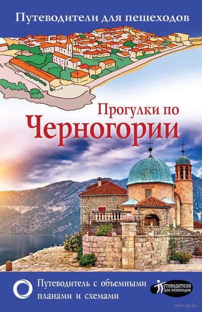 Прогулки по Черногории — фото, картинка